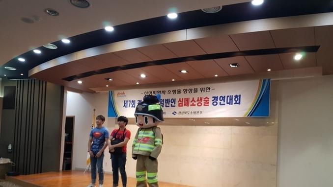 경상북도 심폐소생술 최고수... 상주소방서 팀 1위