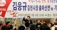 김응규 경북도의회 의장...  6·13 전국동시지방선거 김천시장 출마
