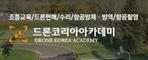 안동 '드론코리아' 경북 최초 국토교통부지정 드론전문교육기관 인가