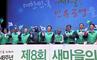 경북도「제8회 새마을의 날」기념식 개최