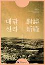 문화재로 엿보는 신라인의 점술(占術)이야기