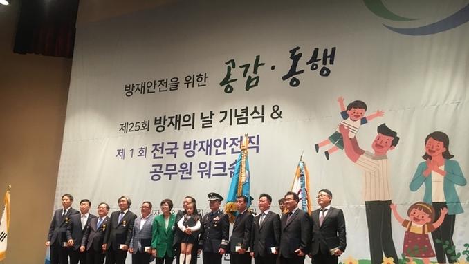 경북종합자원봉사센터,국가재난관리유공국무총리기관표창수상