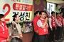 [선거] 김성진 안동시 제1선거구 도의원 후보 개소식