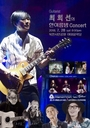 기타리스트 최희선의 한여름밤 콘서트 ... 상주북천시민공원에서 6번째 무대 펼친다