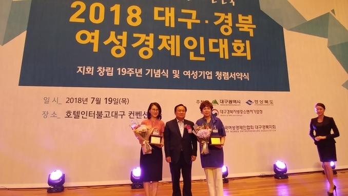 2018 대구․경북 여성경제인대회... 여성CEO 소통과 화합 한마당