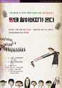 안동문화예술의전당 키즈FunFun시리즈 종이컵 인형극 '망태 할아버지가 온다.' 공연