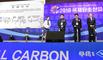 세계 탄소산업의 미래, 경북도 탄탄대로 달린다