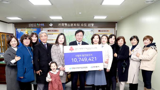 안동시 민간‧가정 어린이집연합회 '사랑의 동전' 전달