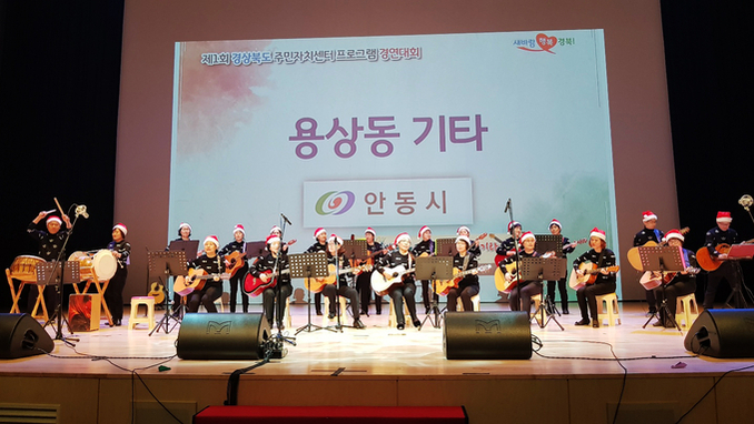 안동 용상동 주민자치프로그램 '기타'팀, 경상북도 주민자치센터 프로그램 경연대회 대상 수상