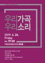 안동문화예술의전당 명품클래식 시리즈3 '우리 가곡, 우리 소리' 공연