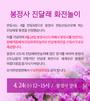 안동 봉정사에서 '4월의 봄꽃 여행 봉정사편' 펼친다