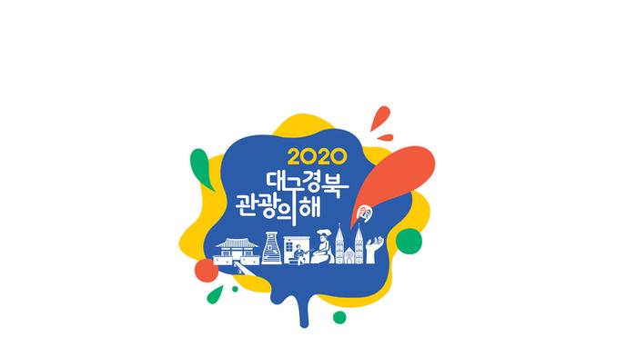 2020 대구․경북 관광의 해... 엠블럼․슬로건 선정