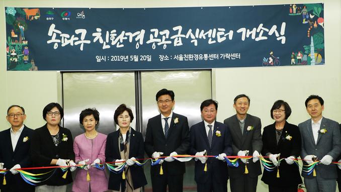안동시, 서울 송파구와 '도농 상생 공공급식 지원사업 업무협약(MOU)' 체결