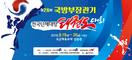 제28회 국방부장관기 전국 단체대항 태권도 대회,,, 문경에서 개최
