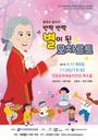 안동문화예술의전당 상설공연 Happy Day Concert 시리즈