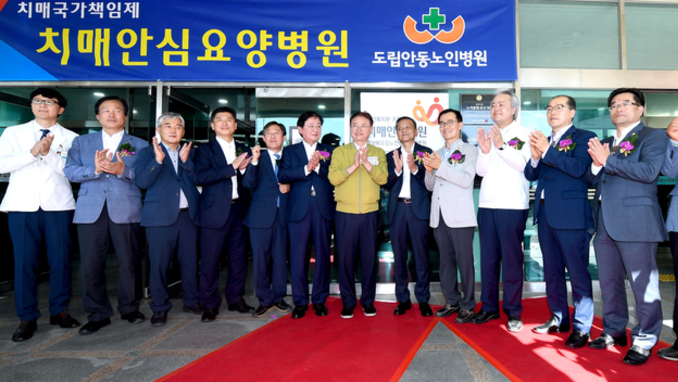 전국최초!! (제1호) 경북도 치매안심병원 지정