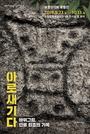 포항암각화 특별전 '아로새기다-바위그림, 인류 최초의 기록' 개최