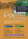영양군, 제8회 '오일도 전국 백일장' 개최