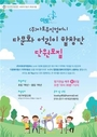 대구 다문화 어린이 합창단 '아토' 합창단 단원모집