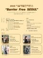 """2019 서울재활컨퍼런스 """"Barrier Free SEOUL"""" 개최"""
