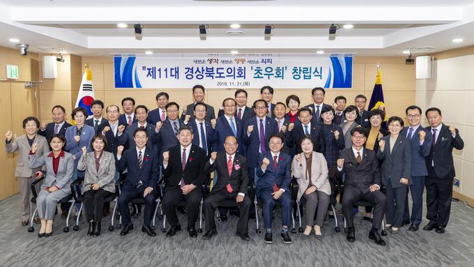"""11대 경상북도의회 초선의원 모임 """"초우회"""" 창립"""
