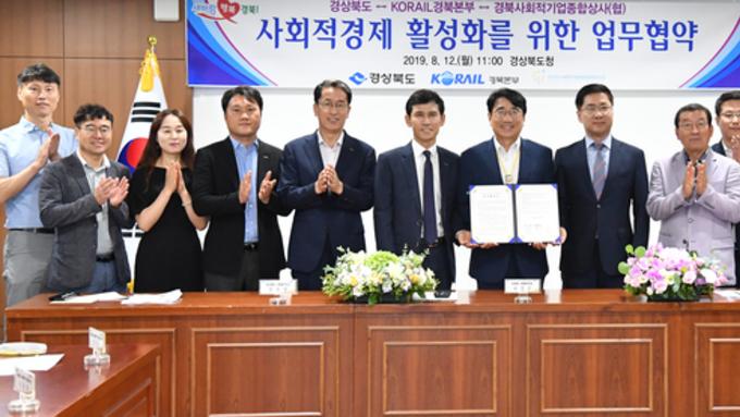 「경상북도 사회적기업종합상사」매출액 240억원 달성