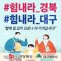 재가장애인 정성 모아 예방적 코호트격리 장애인시설 응원!