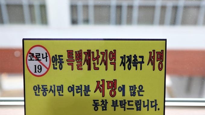 코로나-19 안동 특별재난지역 지정촉구 추진위, '시민 서명운동' 첫 행보