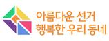 [총선] 대구. 경북지역 선거구별 4·15총선 출마 후보자 등록 명단