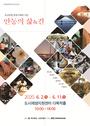 (재)안동축제관광재단 유교 본향 문화기록화 사업, '안동의 삶&결' 전시 개최