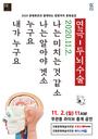 """안동문화예술의전당, 무관중 라이브 중계 """"연극 두뇌수술"""" 공연"""