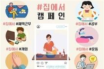 경북도, 코로나19 3차 대유행 상황에 따른 호소문