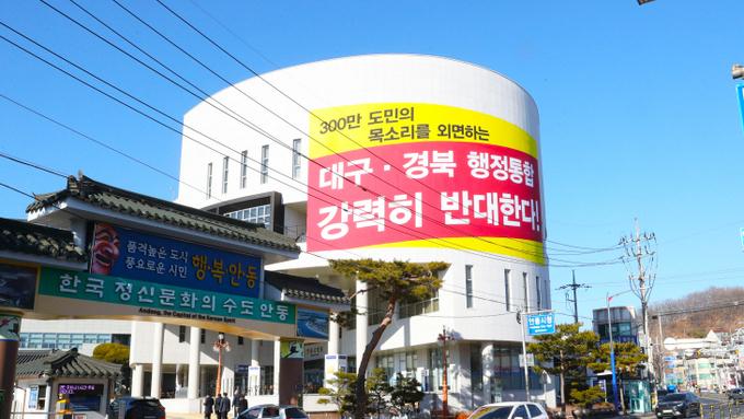 대구·경북 행정통합 강력히 반대한다!